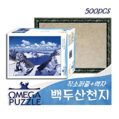 500pcs 직소퍼즐 백두산천지 506 + 액자세트
