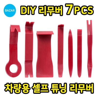 BAZAR 차량용 셀프 튜닝 리무버 DIY공구 7PCS