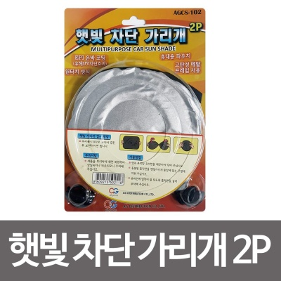 AG 햇빛 차단 가리개 2P (AG 102) 자외선차단 휴대용