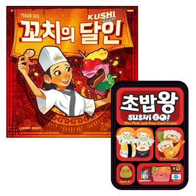 초밥왕+꼬치의달인 보드게임