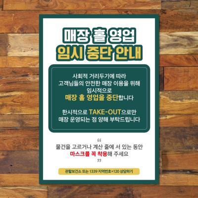 코로나 포스터_060_매장 홀 영업 임시 중단 안내