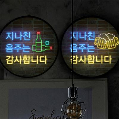 nh956-LED액자35R_지나친음주는감사합니다