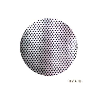 타공알루미늄판(20*30cm) - 0.4T*0.7mm(타공크기)