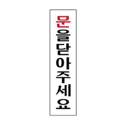 [아트사인] 문을닫아주세요표지판 (0883) [개/1] 90567