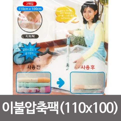 파하란 이불압축팩2P(110x100)진공압축 겨울옷 옷압축