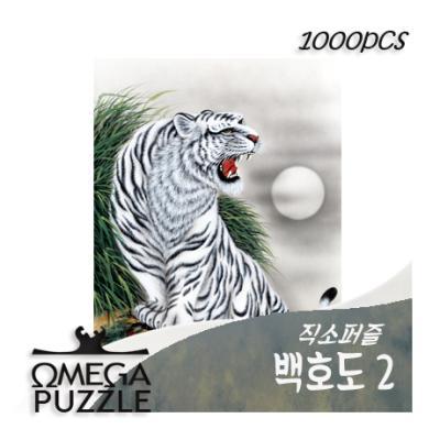 [오메가퍼즐] 1000pcs 직소퍼즐 백호도2(1189)