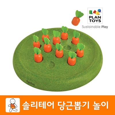플랜토이즈 원목교구 학습완구 당근뽑기 놀이 4621