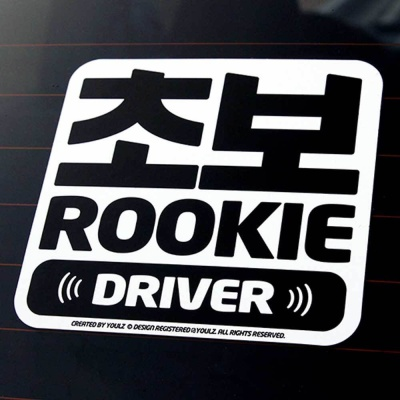 초보 운전 드라이버 스티커 도로 주행 필스템