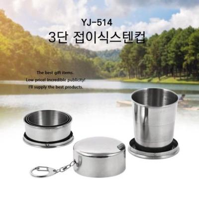 3단접이식등산컵 등산용 접이식컵 소주컵 캠핑컵