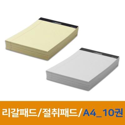리갈 메모 패드 절취 노트 유선 메모지 A4 10개