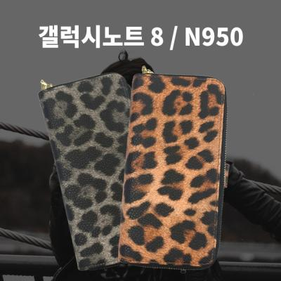 스터핀/레오나지퍼다이어리/갤럭시노트8/N950