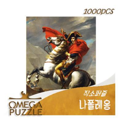 [오메가퍼즐] 1000pcs 직소퍼즐 나폴레옹 1237