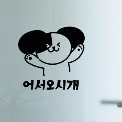 tm917-어서오시개냐옹_그래픽스티커