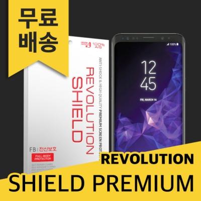 레볼루션쉴드 프리미엄팩 전신보호필름 갤럭시S9