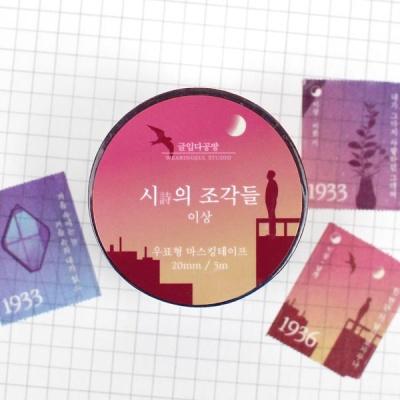 시의 조각들 - 문학 우표형 마스킹 테이프