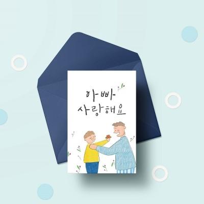 [카드]  아빠 사랑해요 캘리그라피카드