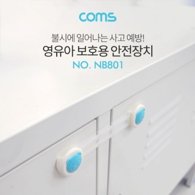 Coms 도어락(어린이 안전) 2pcs 서랍 잠금장치