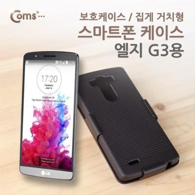 Coms 스마트폰 케이스집게 거치형 보호케이스 LG G3