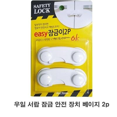 우일 서랍 잠금 안전 장치 베이지 2p 유아안전장치 서