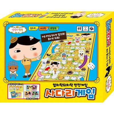 보드게임 - 엉덩이탐정 사다리 게임