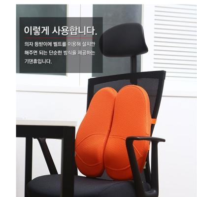 기댄휴 자세교정 허리쿠션 등쿠션 등받이 의자