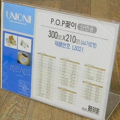 Union PLUS 단면 아크릴 POP 꽂이 L3021/A4용(300*210mm)