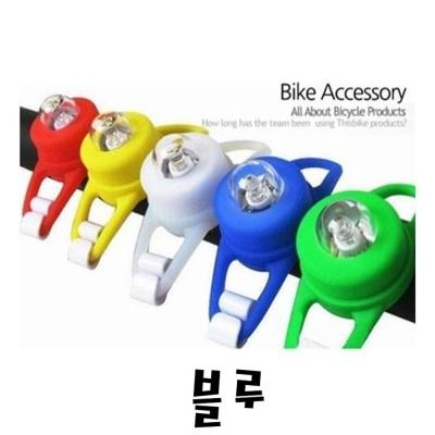 실리콘 라이트HL7(블루)자전거안전등