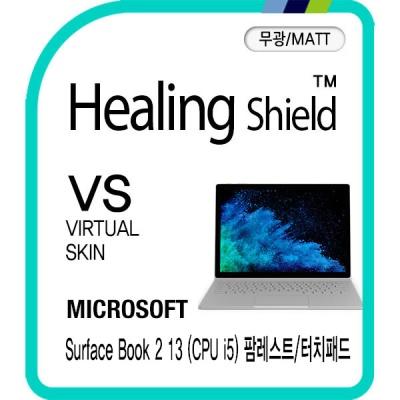 MS 서피스 북2 13형(CPU i5) 팜레스트 매트 필름 2매