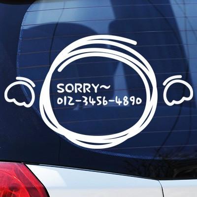 SORRY PHONE NUMBER - 초보운전스티커(160)