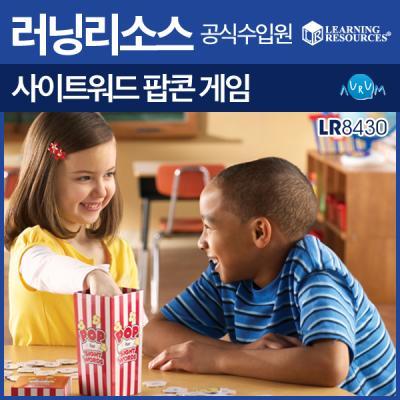 러닝리소스 사이트워드팝콘게임(LR8430)