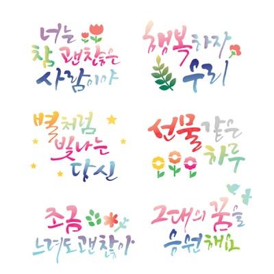 [스텐실도안] 캘리그라피 긍정행복 6종
