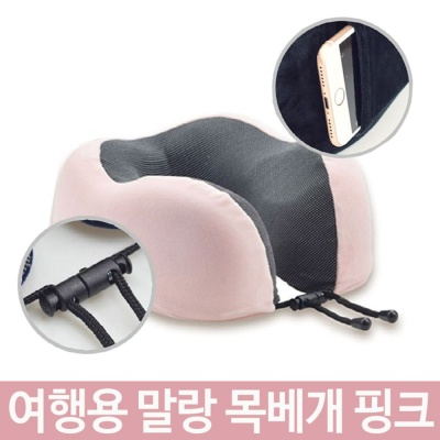 말랑 목베개 핑크 휴대용 비행기 여행용 쿠션감 좋은 W412F2A