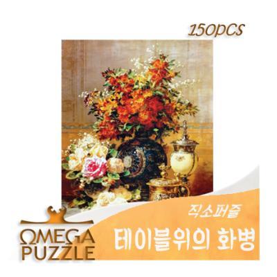 [오메가퍼즐] 150pcs 직소퍼즐 테이블위의 화병 122