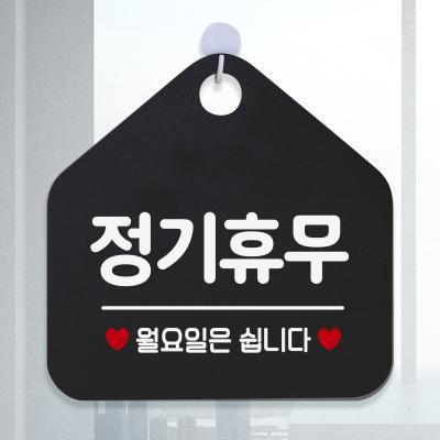 오픈 생활 업업중 안내판 제작 159정기휴무월오각20cm