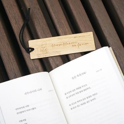 윤동주 <쉽게 쓰여진 시> 우드 책갈피