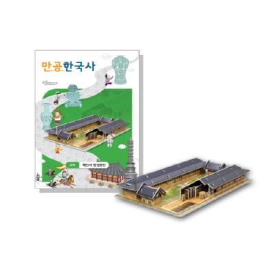 [만공한국사] 고려_해인사 장경판전
