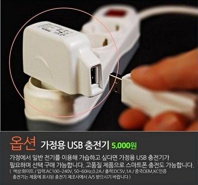 2014 어메이징가습기 v2.5 가정용USB충전기