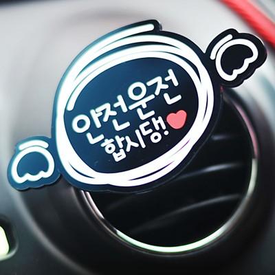 차량용 방향제 - 안전운전합시당 6가지향기