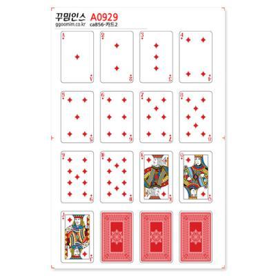 A0929-꾸밈인스스티커_카드2