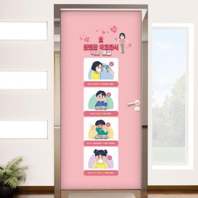 ij962-학교급식예절_현관문시트지
