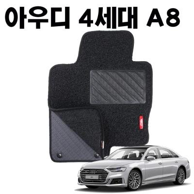 아우디 4세대 A8 이중 코일 차량 발 깔판 매트 black