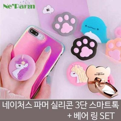 네이처스 파머 실리콘 3단 스마트톡 거치대+베어링SET