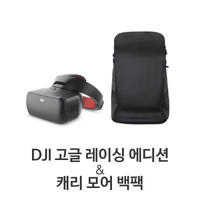 [DJI] 고글 레이싱 에디션&캐리모어 백팩 DJGOG000-2&DJGOG903