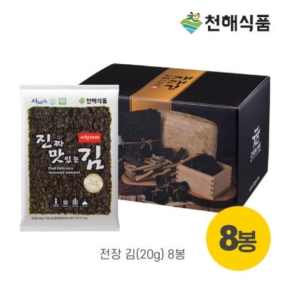 천해김 선물세트 해1호(전장김20gX8봉)