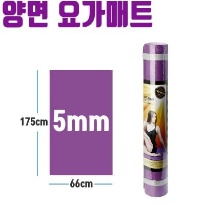 PVC 요가 양면 매트 0.5cm 5mm 집 스트레칭 헬스 퍼플