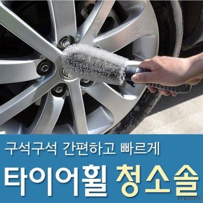 타이어 휠브러쉬 세척솔 세차 청소 틈새 차량용