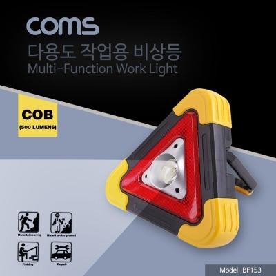 Coms 작업용 라이트 AA x 3 500루멘 경고등 작업등