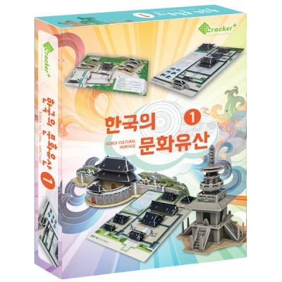 입체퍼즐 한국의 문화유산1