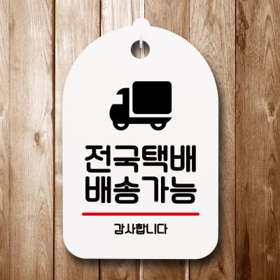 표지판 팻말 푯말 간판 S6_182_전국택배 배송가능