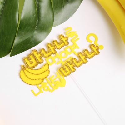 사랑에 빠진 과일토퍼 - 바나나
